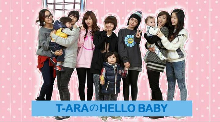 T-araのHello Baby