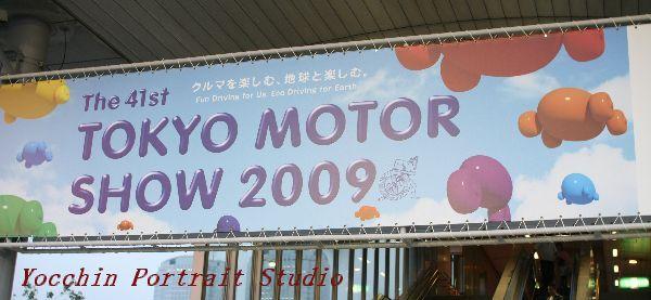 東京モーターショー2009入り口看板