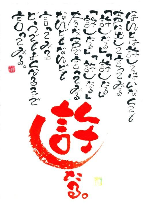 nabata masahiko