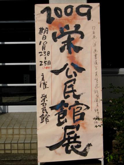 栄公民館展091023a