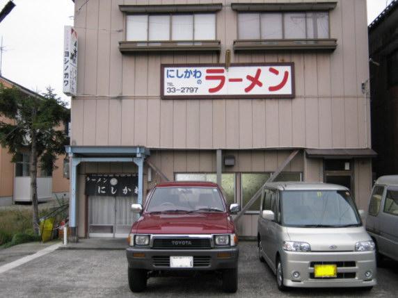 にしかわ店091024