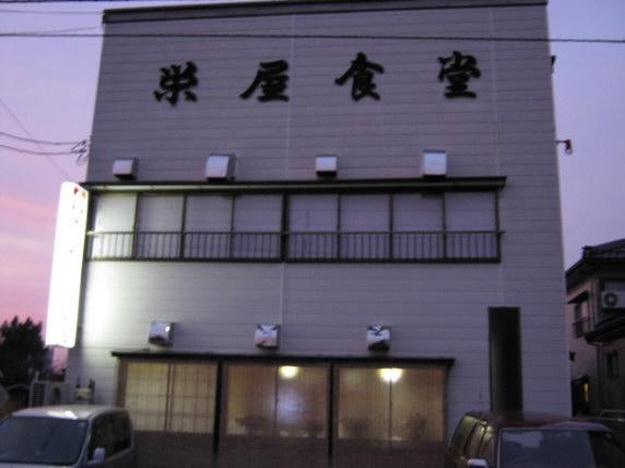 栄屋食堂店091024