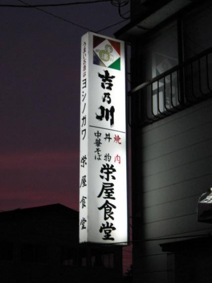 栄食堂看板091024