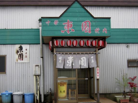 東園店091024