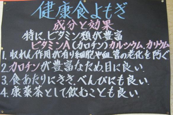 東園よもぎPOP091024
