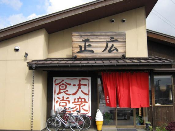正広店091027