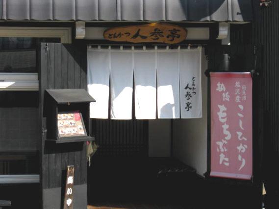 人参店091101