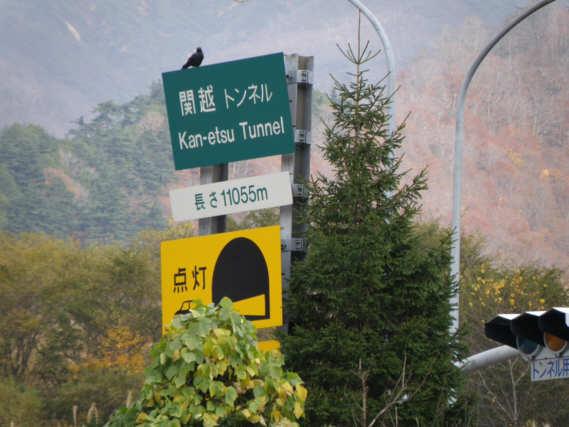 関越トンネル標識