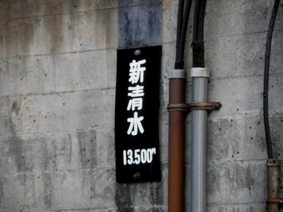 新清水トンネル標識091101