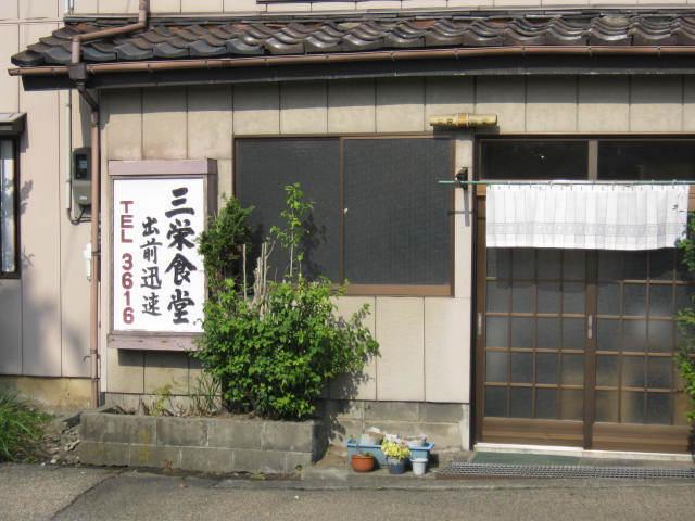 三栄食堂店091031