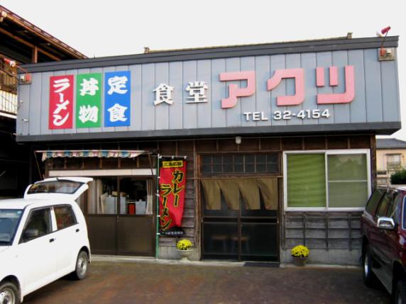 アクツ店091031