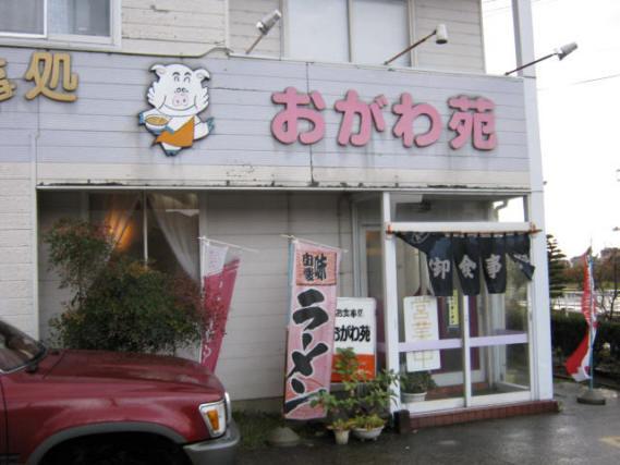 おがわ苑店091103