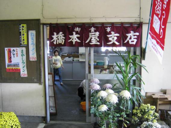 橋本屋支店三印店