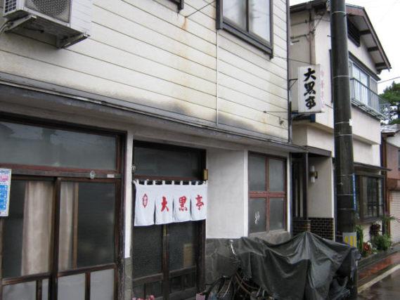 大黒亭本店店091114