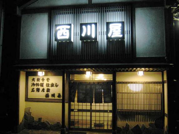 西川屋店091109