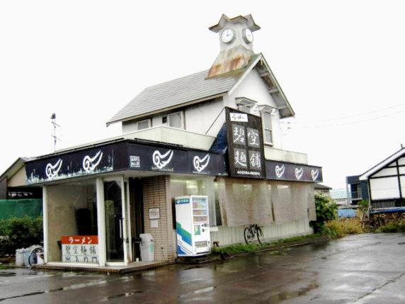 碧空麺鋪店091117