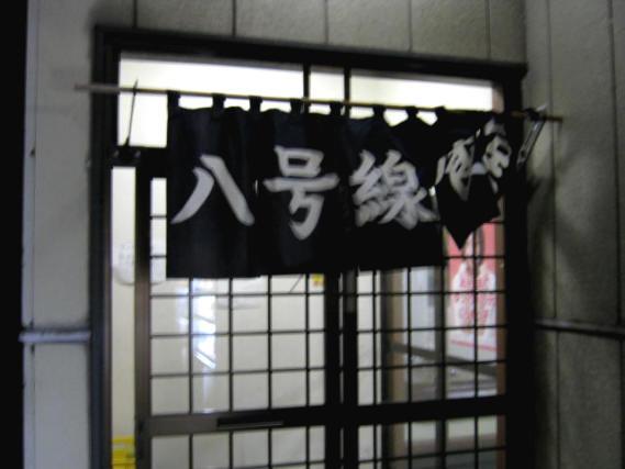 八号線食堂店091121b