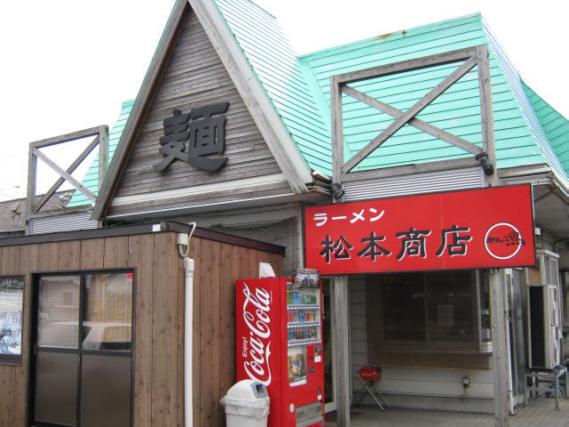 松本商店店