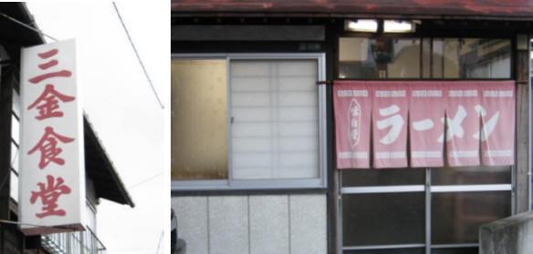 三金食堂店091123
