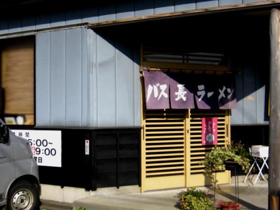 バス長店091210