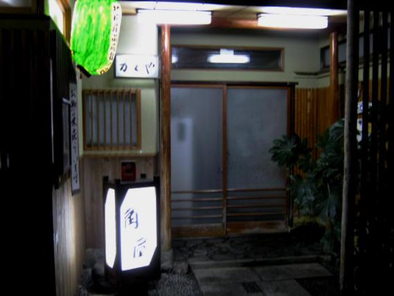 角屋店091212