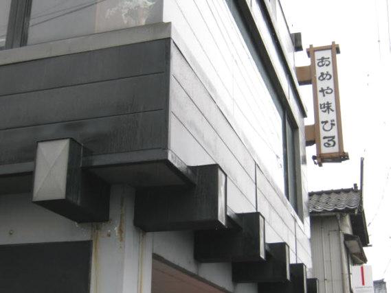 あめや味びる店091211