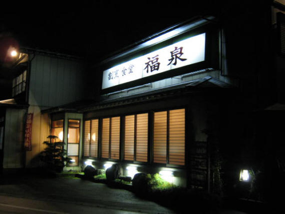 福泉店091212