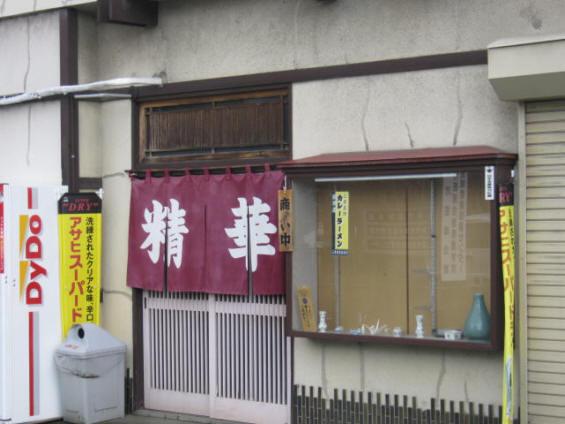 精華店091211