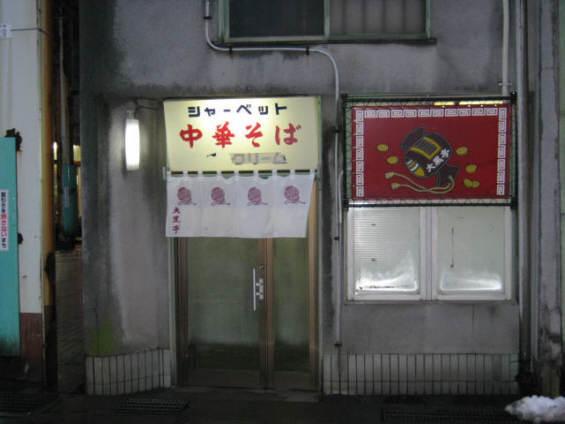 大黒亭居島店091223