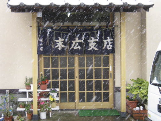 末広食堂支店店100103