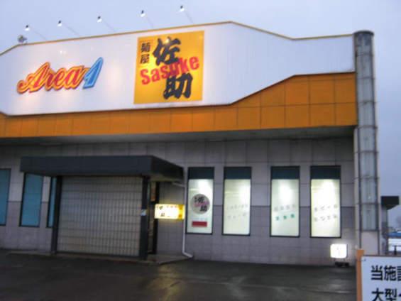 佐助店091226b