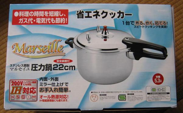 圧力鍋20100117a