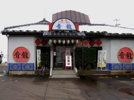 青龍店091224