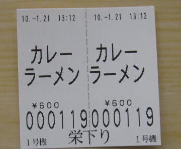 カレーラーメン食券100123