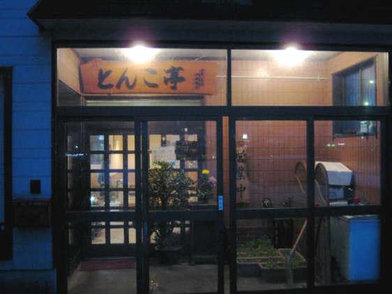 とんこ亭店100130