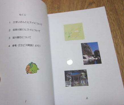 ひすいさんHISTORY3