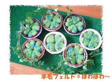 4つ葉のクローバーマグネット