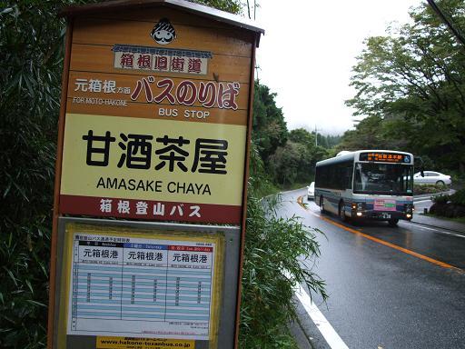 2009_10090016バス停