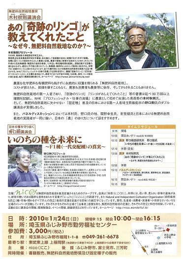 サンスマイル 講演会01