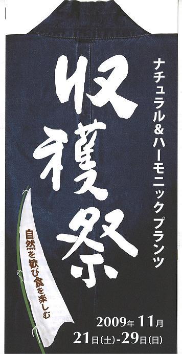 ハーモニー 収穫祭 09110201