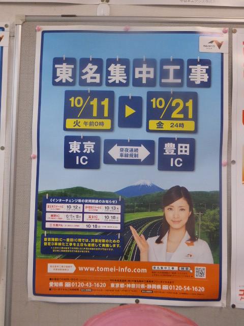 東名高速集中工事