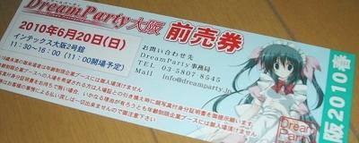 DreamParty大阪2010前売り券