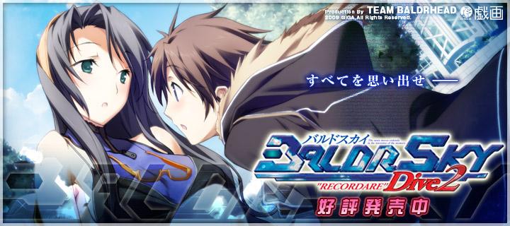 戯画『 BALDR SKY dive2』応援バナー企画参加中!