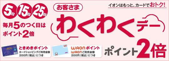 img_wakuwaku_day.jpg