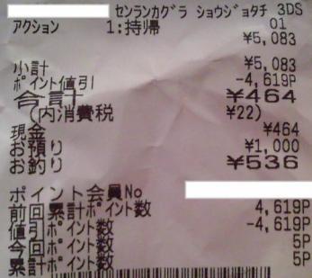 閃乱カグラ・レシート_convert_20110925204142