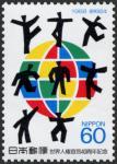 世界人権宣言40年