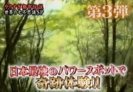 やりすぎコージー やりすぎ都市伝説外伝 禁断!日本最強のパワースポットSP