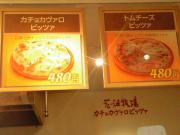 091227花畑ピッツァ