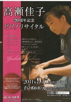 takase2011
