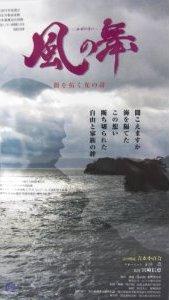 kazenomai02
